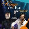 Kings on Ice 2018-ban Budapesten az Arénában Edvin Martonnal - Jegyek itt!