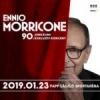 90 éves Ennio Morricone filmzenei koncert Budapesten az Arénában - Jegyek a 2019-es koncertre itt!